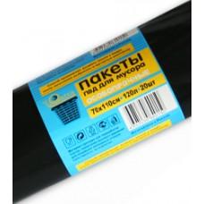 Пакет мусорный ПВД  70х110, (120л), EXTRA,о/проч,20 шт/рул