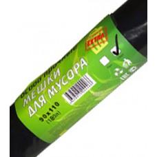 Пакет мусорный ПВД  90х110, (180л), EXTRA,о/проч,10 шт/рул